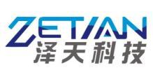 杭州泽天科技有限公司