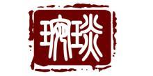 上海琬琰文化传播有限公司