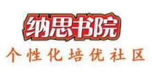 江苏纳思书院教育科技有限公司无锡分公司