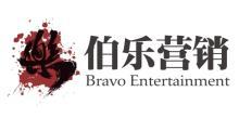 东阳伯乐影视服务有限公司北京分公司分支机构