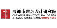 成都市建筑设计研究院