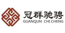冠群驰骋商务信息咨询(天津)有限公司北京昌平分公司