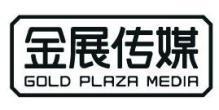 深圳市金展文化传媒有限公司