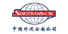 中国外运云南公司