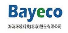 海湾环境科技(北京)股份有限公司