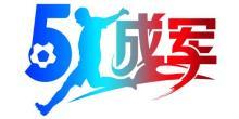 北京五人成军文化体育发展有限公司