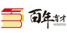 百年育才(北京)教育咨询股份有限公司