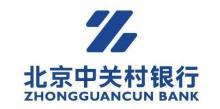 北京中关村银行股份有限公司
