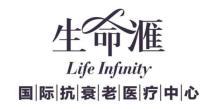 广州市海珠区生命汇医疗门诊有限公司