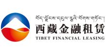 西藏金融租赁有限公司