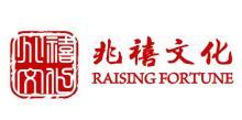 北京兆禧文化发展有限公司