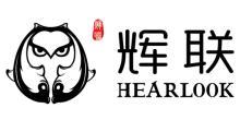 杭州辉联文化创意有限公司