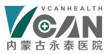 内蒙古永泰医院有限责任公司