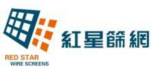 安平县红星丝网制造有限公司(分支机构)