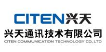 兴天通讯技术有限公司