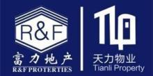广州天力物业发展有限公司重庆分公司