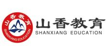 浙江山香教育科技有限公司分支机构