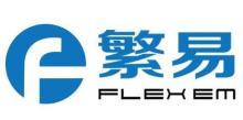 上海繁易信息科技股份有限公司