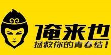 俺来也(上海)网络科技有限公司郑州分公司