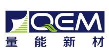 上海量能新材料科技发展有限公司