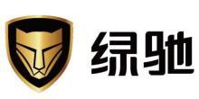 绿驰汽车科技(上海)有限公司