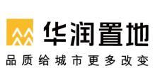 华润置地(杭州)发展有限公司
