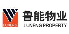 海南鲁能物业服务有限公司