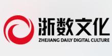 浙报数字文化集团股份有限公司