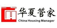 青岛华夏管家不动产管理咨询有限公司
