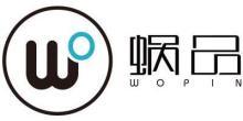 广州市蜗品贸易有限公司
