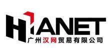 广州汉网贸易有限公司