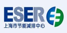 上海市节能减排中心有限公司