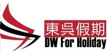 北京世界通达国际旅行社有限公司