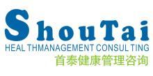 重庆市首泰健康管理咨询有限公司