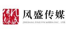 浙江风盛传媒股份有限公司