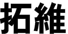 上海拓维建筑设计有限公司