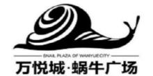 杭州万悦商业管理有限公司分支机构