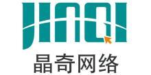 安徽晶奇网络科技股份有限公司