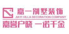 嘉一(北京)装饰工程设计有限公司