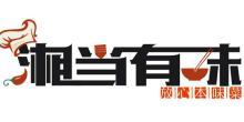江门市湘当有味餐饮管理有限公司