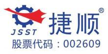 武汉捷顺科技有限公司