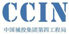 中国城投建设集团第四工程局有限公司