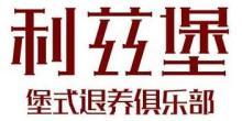 深圳市又一居商业管理有限公司