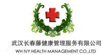 武汉长春藤健康管理服务有限公司
