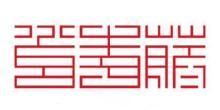 天津常青藤建筑装饰工程有限公司