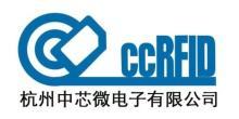 杭州中芯微电子有限公司