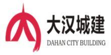 大汉城镇建设有限公司(关联公司)