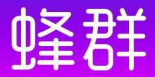 东莞蜂群供应链科技有限公司杭州分公司