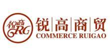 杭州锐高贸易有限公司