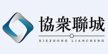 北京协众联城房地产顾问有限公司